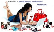 Управляющий интернет-магазина