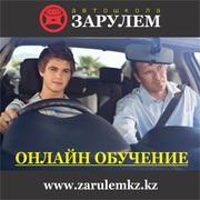 Автошкола За рулем.кз приглашает на онлайн обучение по всем категориям