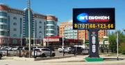 Реклама на билбордах.