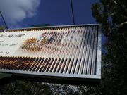 Билборд (реклама аренда).